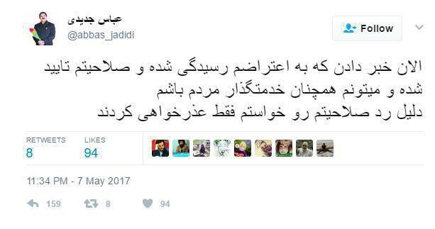 تکذیب توییت منتسب به عباس جدیدی