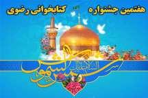 هفتمین جشنواره کتابخوانی رضوی در کرمان برگزار می شود