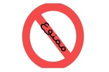 ورود به تفرجگاههای سیل خیز درگز ممنوع شد