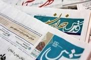 عناوین روزنامه های خراسان رضوی دراول خرداد