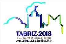 ضرورت هم افزایی بخش خصوصی و دولتی در رویداد بین المللی تبریز 2018