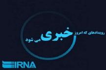 رویدادهای خبری یکم آبان ماه در مشهد