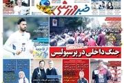 روزنامههای ورزشی 29 خرداد 1398