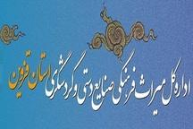 چهار متهم پرونده میراث فرهنگی قزوین آزاد شدند