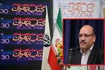 کتاب استاد دانشگاه شیراز در پیشخوان سی امین نمایشگاه بین المللی کتاب تهران