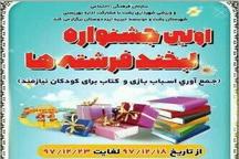 جشنواره لبخند فرشته ها در رشت برای جمع آوری اسباب بازی