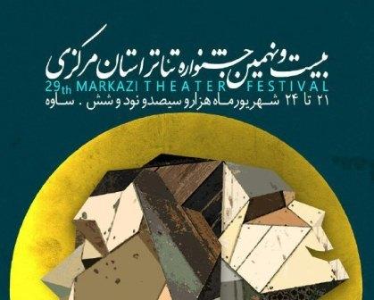 بیست و نهمین جشنواره تئاتر استان مرکزی آغاز شد