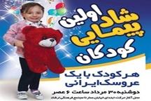 برگزاری نمایشگاه و جشنواره کودک و اسباب بازی در ارومیه