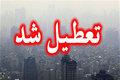 کلیه مدارس استان فردا چهارشنبه به دلیل آلودگی هوا تعطیل است