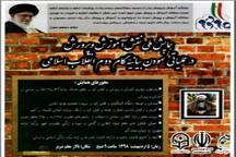 همایش ملی نقش آموزش و پرورش در عملیاتی کردن بیانیه گام دوم انقلاب اسلامی برگزار میشود