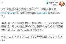 توئیت ظریف به زبان ژاپنی پس از گفتگو با مقامات ارشد ژاپنی