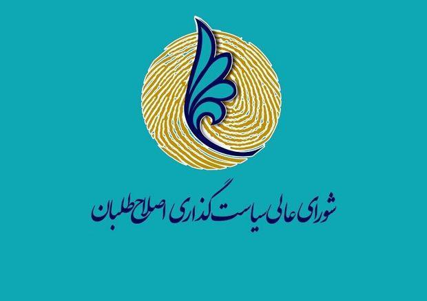 اعضای حقیقی شورای عالی سیاستگذاری اصلاح طلبان خراسان رضوی انتخاب شدند