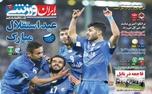 روزنامههای ورزشی بیست و چهارم اسفند