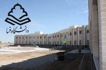ساختمان دانشکده علوم پایه دانشگاه فسا گشایش یافت