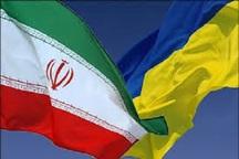 مبادلات تجاری ایران و اوکراین به 3 میلیارد دلار ارتقاء می یابد