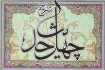شصتمین چاپ کتاب «چهل حدیث» امام خمینی (ره) به نمایشگاه تهران رسید