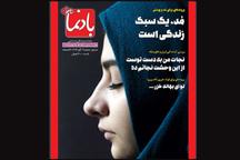 ماهنامه بادنما در گلستان منتشر شد