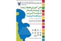 نقش آموزش محیط زیست در توسعه پایدار حوزه آبریز دریاچه ارومیه