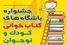 جام باشگاه کتابخوانی کودک و نوجوان در 100 شهر کشور برگزار می شود