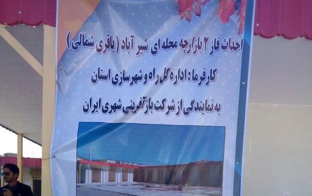 بازارچه محله ای شیرآباد زاهدان با حضور وزیر راه افتتاح شد