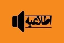 اعلام ساعت اداری دستگاه های البرز در روزهای پایانی هفته