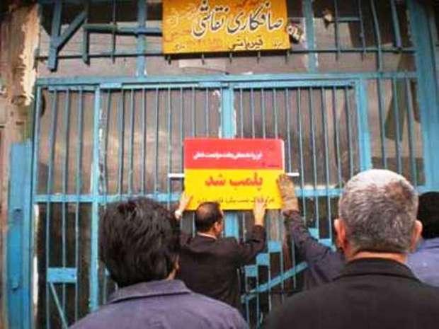 17 واحد صنفی آلاینده زیست محیطی در جنوب تهران پلمپ شد