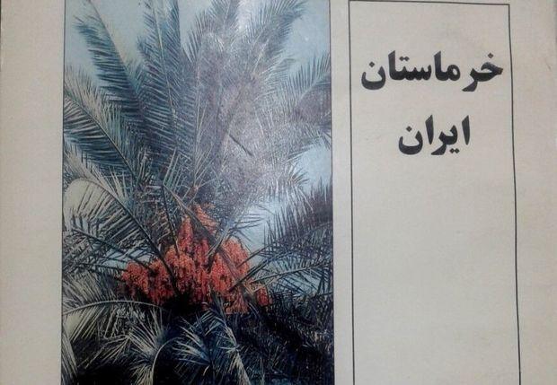 خرماستان ایران؛ کتابی برای خرمادوستان