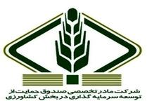 برای خرید یا افزایش سهم صندوق حمایت از توسعه بخش کشاورزی اقدام کنید