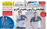 روزنامههای ورزشی 27 دی ماه 1396