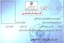 آغاز تمدید کارت کار اتباع افغانی و عراقی در استان مرکزی