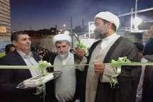 مجتمع مذهبی،فرهنگی متوسلین به ثقلین بیرجند افتتاح شد
