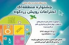 راهیابی 6 اختراع از چهارمحال و بختیاری به جشنواره منطقه ای زردکوه