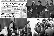 نخست وزیری در ایران؛ پستی که با همه پرسی حذف شد