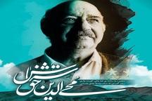 مراسم گرامیداشت شاعر برجسته کُرد محی الدین حق شناس در سنندج برگزار می شود