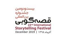 انتشار فراخوان بیستودومین جشنواره بینالمللی قصهگویی