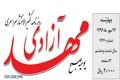 روزنامه مهدآزادی: معماری ترمینال تبریز در دنیا کم نظیر است