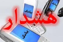 پلیس آگاهی نسبت به کلاهبرداری های پیامکی هشدار داد