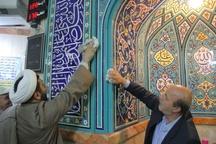 148 مسجد در شهرری غبار روبی شد