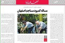 مساله کمبود مساجدِ اصفهان