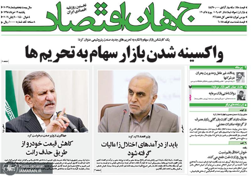 گزیده روزنامه های 19 خرداد 1398