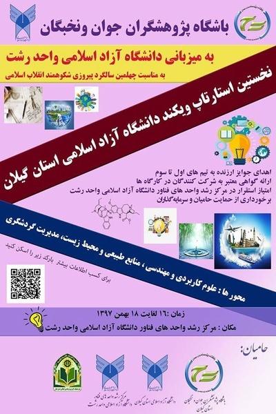 نخستین استارتاپ ویکند دانشگاه آزاد اسلامی استان گیلان