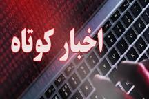 دو خبر کوتاه از لاهیجان و آستانه اشرفیه