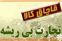 کشف بیش از 20 میلیارد ریال کالای قاچاق در خوزستان