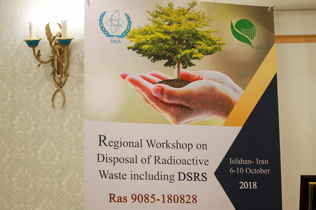 کارگاه بین المللی آموزش پسماند هسته ای در اصفهان آغاز شد