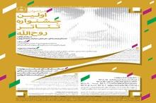 اولین جشنواره تئاتر روح الله برگزار می شود