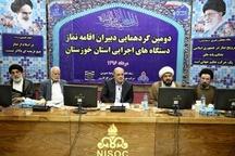 دومین گردهمایی دبیران اقامه نماز دستگاه های اجرایی خوزستان