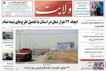 کاهش میزان سکه در مهریه با اخذ حق طلاق تعدیل شود