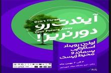 رویداد استارتاپی پسماند و محیطزیست در کرج برگزار میشود