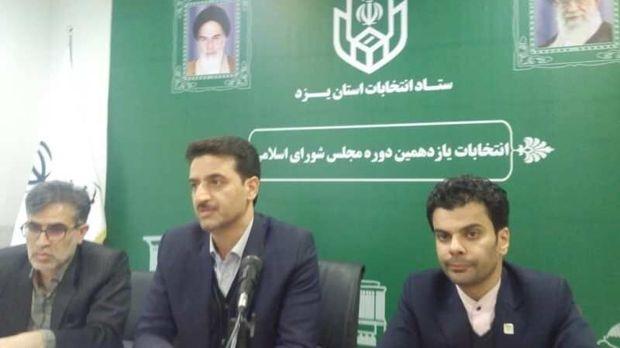 تعداد شعب اخذ رای در استان یزد ۴.۶ درصد افزایش یافت