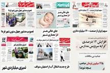 عنوان های مطبوعات محلی استان اصفهان، دوشنبه 20شهریور 96
